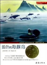 image of Island of the Blue Dolphins (Updated Version) (Chinese Edition)