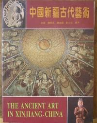 Ancient Art in Xinjiang, China (English and Mandarin Chinese Edition)