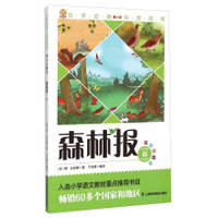 Forest: spring (coloured drawing or pattern of phonetic version)(Chinese Edition)
