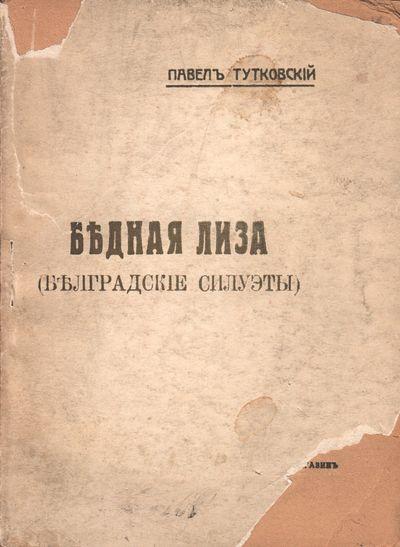 Belgrade: Sklad izdaniia Vseslavianskii knizhnyi magazin, 1925. 12mo (15 × 11.5 cm). Original print...