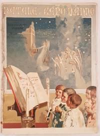 NATALE E CAPODANNO 1884
