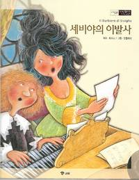 image of The Barber of Seville (In Korean)