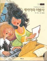 The Barber of Seville (In Korean)
