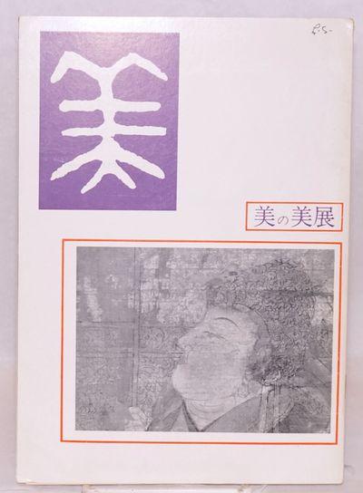 Tokyo: Nihon Keizai Shinbunsha 日本経済新聞社, 1959. , wraps, Japanese t...