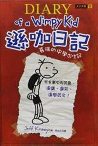 image of Diary of a Wimpy Kid (Chinese Edition)