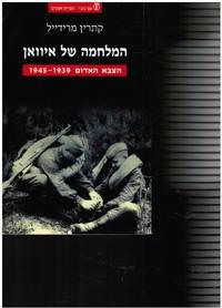image of Ha-Milhamah Shel Ivan : Ha-Tsava Ha-Adom 1939-1945 Ivan's War