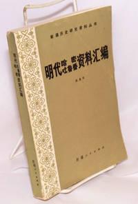 image of Ming dai Hami Tulufan zi liao hui bian  明代哈密吐鲁番资料汇编
