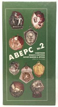ABEPC No. 2: Soviet Badges and Jetons Catalogue for Collectors, Price Guide