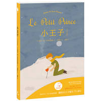 image of Little Prince (Chinese-French bilingual edition)(Chinese Edition)