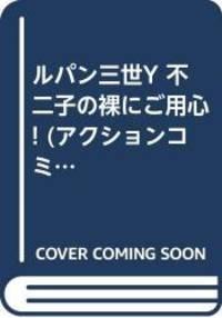 ルパン三世Y 不二子の裸にご用心! (アクションコミックス...