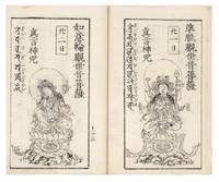 The artist's manuscript mock-up for the unpublished Shichi kannon gyo zue [Sutra for Seven Bodhisattvas Illustrated by Shigemasa], containing 16 full-page ink drawings & one half-page title vignette for part III, with numerous correction slips & notes for the final, unrealized, stage of its publication.  Written entirely in manuscript