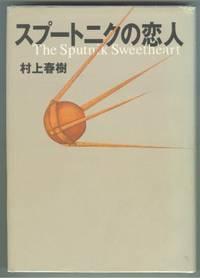 Tokyo: Kodansha, 1999. First edition, first prnt. Satin pagemarker. Spine topedge lightly pushed; du...