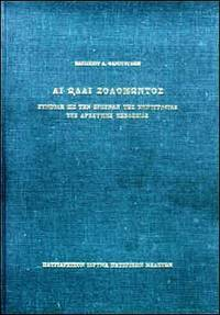 Odai Solomontos - Symbole eis ten ereunan tes hymnographias tes archaikes Ecclesias