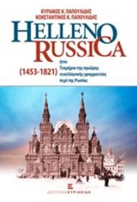 Helleno-Russica, etoi tecmeria tes proimes neohellenikes grammateias peri tes Rossias (1453-1821)