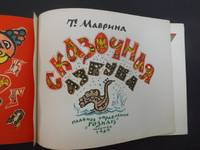 image of Fairy Tale Alphabet - Illustrated Russian Children's Book