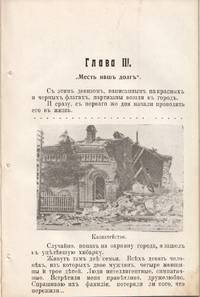 image of Ischeznuvshii gorod: tragediia Nikolaevska na Amure [The disappeared city: the tragedy of the city of Nikolaevsk-on-Amur]