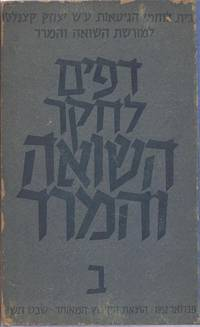 DAPIM LE-HEKER HA-SHO'AH VEHA-MERED SIDRAH 1 [ISSUE NUMBER 2, FEBRUARY  1952] by  Nachman; Yosef K?ermish Blumental - Paperback - First Edition - 1952 - from Dan Wyman Books (SKU: 30448)
