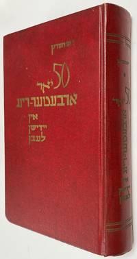50 yor Arbeṭer-Ring in Yidishn lebn