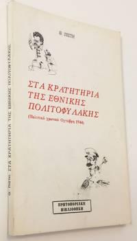 image of Sta krateteria tes Ethnikes Politofulakes (politiko hroniko Ohtobre 1944)