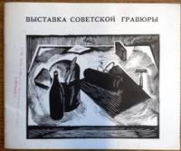 Vystavka Sovetskoy Graviury: Katalog Peredvishnoi Vystavki = Exhibition of Soviet Engravings: the Catalog of the Traveling Exhibition