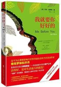image of Me Before You (Chinese Edition)