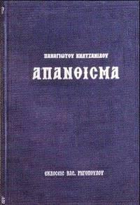image of APANTHISMA