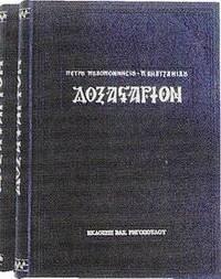 image of DOXASTARION