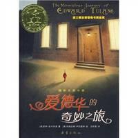 image of Edward wonderful trip(Chinese Edition)(Old-Used)