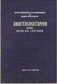 image of  ANASTASIMATARION