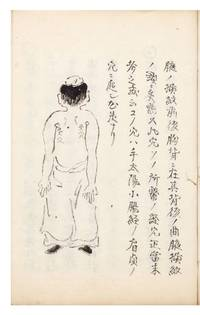 """Manuscript on paper, entitled on label and first leaf of Vol. I: """"Kyusei iko"""" [""""Collection of Theories of Treatments by Moxibustion""""]"""