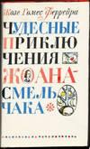 Chudesnye priklyucheniya Zhoana Smel'chaka [Wonderful adventures of John the Fearless]