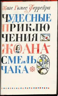 image of Chudesnye priklyucheniya Zhoana Smel'chaka [Wonderful adventures of John the Fearless]