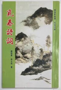 image of Mi chun shi ci  覓春詩詞