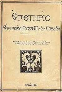 Epeteris Hetaireias Byzantinon Spoudon, tomos etous 1940