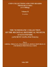 Numismatic Collection of the Regional Historical Museum at Kyustendil (Ancient Ulpia Pautalia)