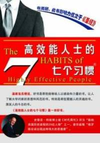 image of The 7 Habits of Highly Effective People (Simplified Chinese Version)