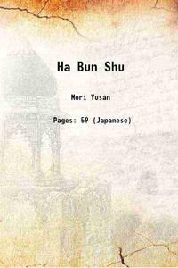 HA BUN SHU 1919 [Hardcover]