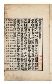 Ojong kyujang chonun [Royal Rhyming Dictionary].  Largely compiled by Tong-mu Yi