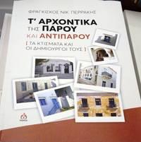 image of T' archontika tes Parou kai Antiparou