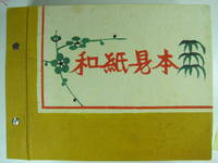 A SAMPLE OF JAPANESE PAPER ( Japan Paper Book) (Washi Mihon) by (SIGNED by Akira Yoshizawa and INSCRIBED to Gershon Legman)
