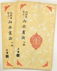 Shan shui hua jue  山水�訣 by Ma Tai  馬� - 1956 - from Bolerium Books Inc., ABAA/ILAB (SKU: 226762)