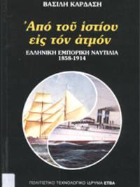 Apo tou histiou eis ton atmon - Hellenice emporike nautilia 1858-1914