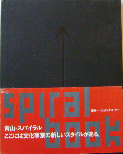Japan: Wacoal Art Center, 1988. First edition. Hardcover. Fine/fine. 4to. 161 pp. Text in Japanese. ...