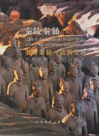 Latest discoveries in Qin Mausoleum Cemetery Garden