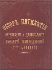 image of Obzor piatiletiia organizatsii i deiatel'nosti Kavkazskoi Shelkovodstvennoi Stantsii [Overview of the first five years of the Caucasian Silk Station]. ; Trudy Kavkazskoi Shelkovodstvennoi Stantsii, Tom VI, Vypusk I [The Works of the Caucasian Silk Station, vol. VI, issue I]