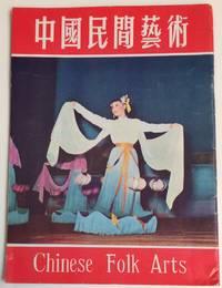 image of Zhongguo min jian yi shu / Chinese folk arts  中國民間藝術