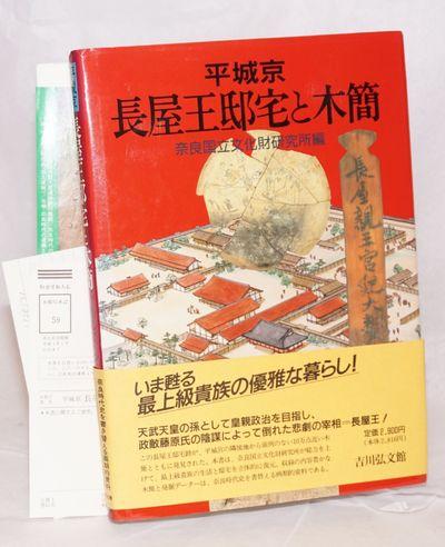 Tokyo: Yoshikawa Kobunkan, 1991. 12, 157, 54 pages, very good hardcover in dustjacket, illustrations...
