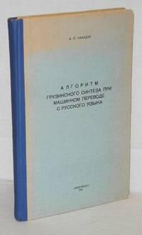 Algoritm gruzinskogo sinteza pri mashinnom perevode s russkogo iazyka