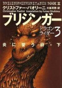 image of Brisingr (Inheritance Cycle (Other Languages Hardcover)) (Japanese Edition)