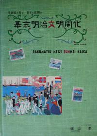 Bakumatsu Meiji Bunmei Kaika